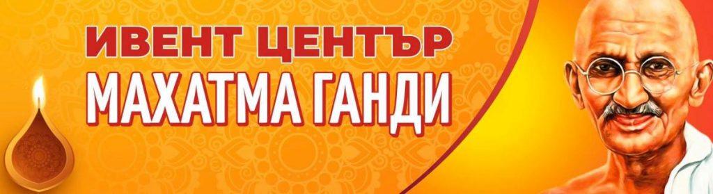 Ивент център Махатма Ганди Пловдив