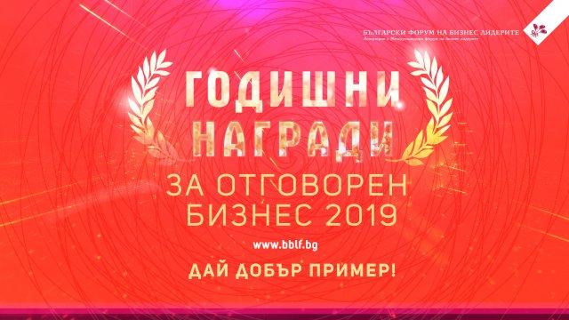 Годишни награди за отговорен бизнес 2019