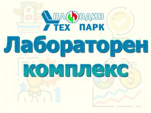 Споделени работни места в Пловдив Тех Парк