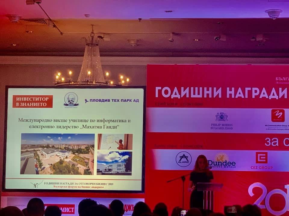 Награди за отговорен бизнес 2019 Пловдив Тех Парк