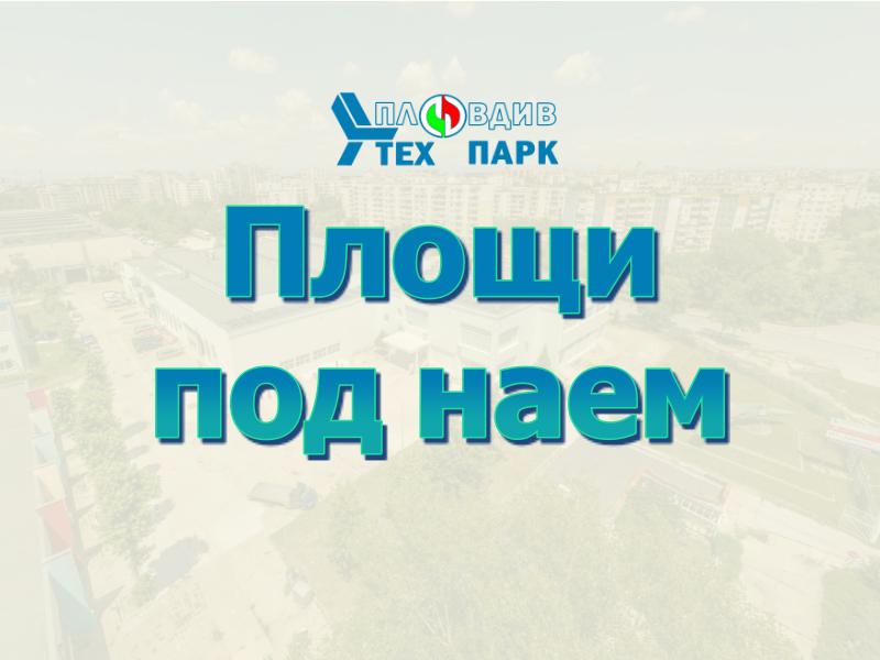 Площи под наем Пловдив Тех Парк