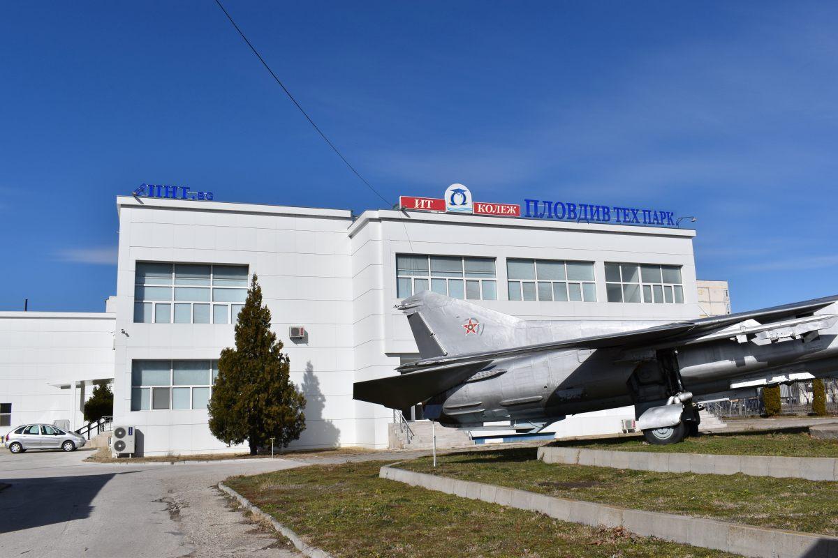 Пловдив Тех Парк АД отвън 2020 г.