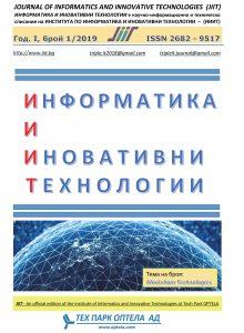Списание ИИИТ брой 1