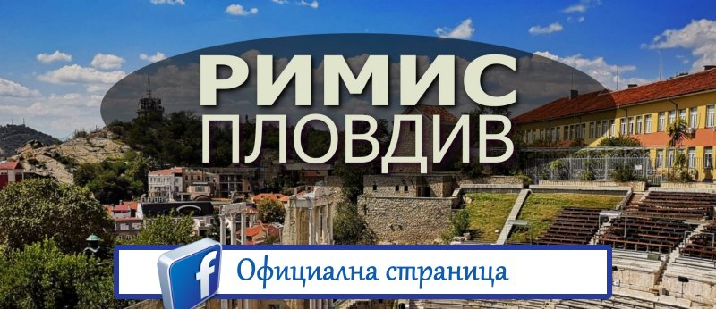 РИМИС Пловдив