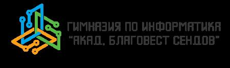 """Гимназия по информатика """"Академик Благовест Сендов"""""""